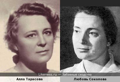 Соколова и Тарасова