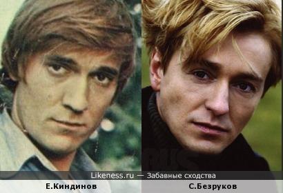 Евгений Киндинов и Сергей Безруков