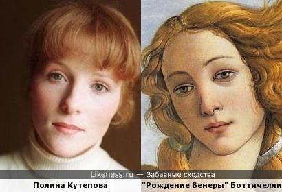 Полина и Венера