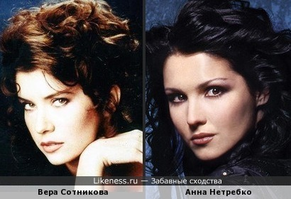 Сотникова и Нетребко