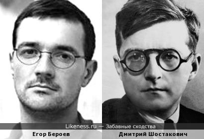Бероев и Шостакович