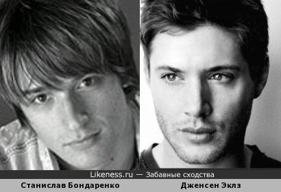 Бондаренко и Эклз