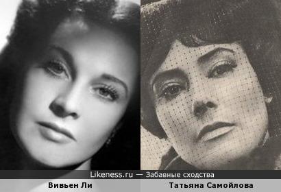Вивьен Ли и Татьяна самойлова в роли Анны Карениной