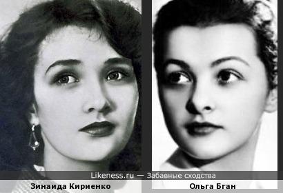 Зинаида Кириенко и Ольга Бган
