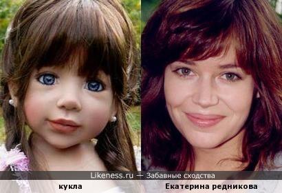 Редникова и кукла