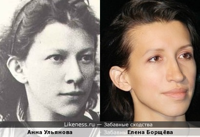 Анна Ульянова, старшая сестра Ленина и Лена Борщёва