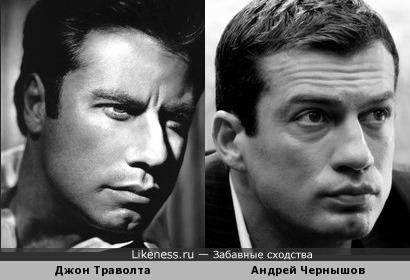 Джон Траволта и Андрей Чернышов