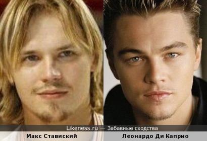 Макс Ставиский и сами знаете кто))))