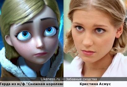 """Асмус-Герда из м/ф """"Снежная королева"""""""