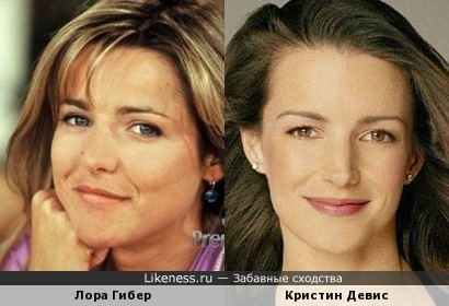 Лора Гибер(Элен и ребята) похожа на Кристен Девис (Секс в большом городе)