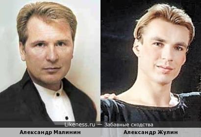 молодой Жулин похож на Александра Малинина