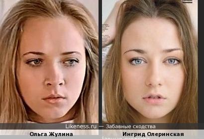 Посмотрела на Ингрид Олеринскую и вспомнила Ольгу Жулину