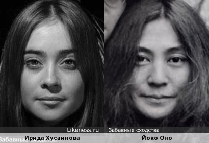 Ирида Хусаинова похожа на многих и на Йоко Оно в том числе