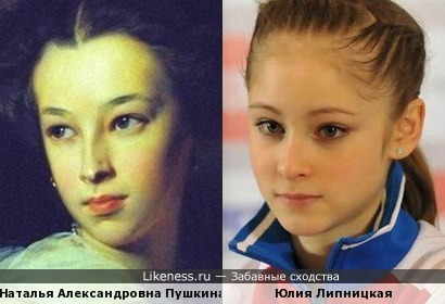 Юля Липницкая немного похожа на дочь Пушкина с портрета Макарова И.К.