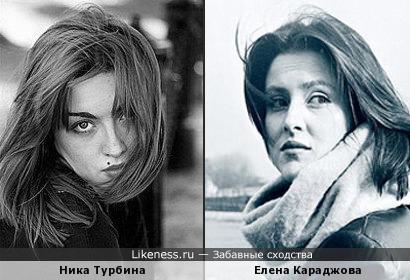Ника Турбина и Елена Караджова