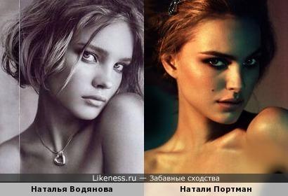 Натали Портман И Водянова