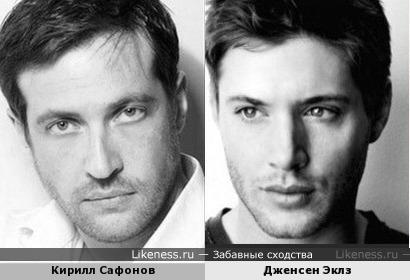 Сафонов и Эклз