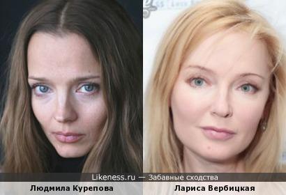 Л.Курепова и Л.Вербицкая
