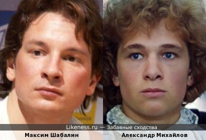 Шабалин и Михайлов,молодые и похожие