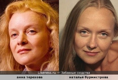 анна терехова и наталья бурмистрова