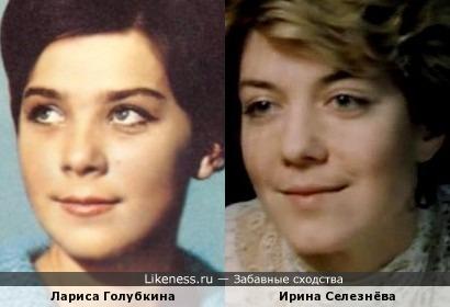 Голубкина и Селезнёва, есть что-то общее))