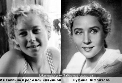 Ася Клячина похожа на Руфину Нифонтову