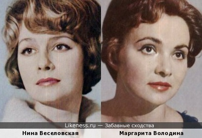 Нина Веселовская и Маргарита Володина