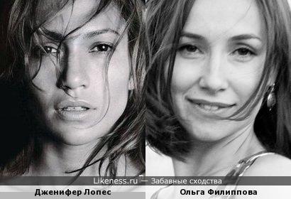 Дженифер Лопес и Ольга Филиппова