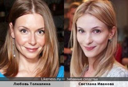 Толкалина и Иванова
