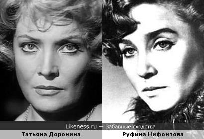 Доронина и Нифонтова