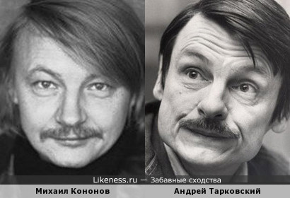 Михаил Кононов и Андрей Тарковский