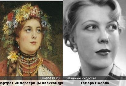 ...чем Носова не императрица?))