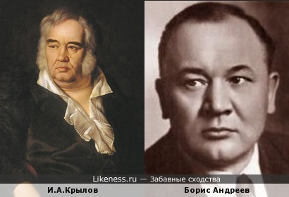 баснописец Крылов и Борис Андреев