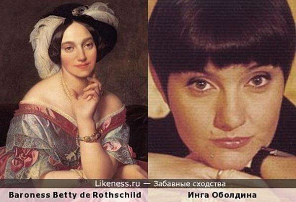 баронесса Ротшильд и Инга Оболдина
