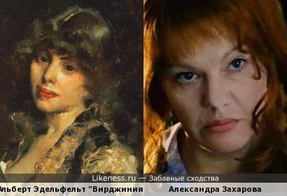 Вирджиния и Александра Захарова
