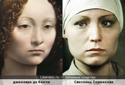 Светлана Тормахова и Джиневра де Бенчи с портрета Леонардо