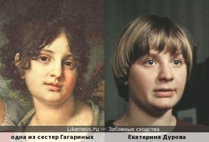 Е.Дурова и сестра Гагарина с портрета Боровиковского