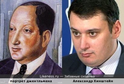 джентльмен и Хинштейн))