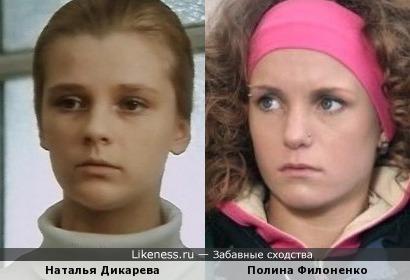 Наталья Дикарева и Полина Филоненко...что-то есть...