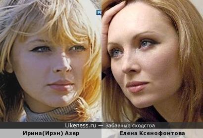 Азер и Ксенофонтова