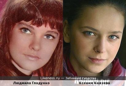 Ксения Князева похожа на молодую Людмилу Гладунко