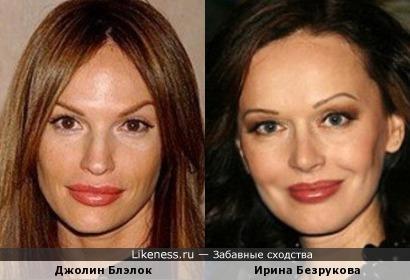 Джолин Блэлок и Ирина Безрукова