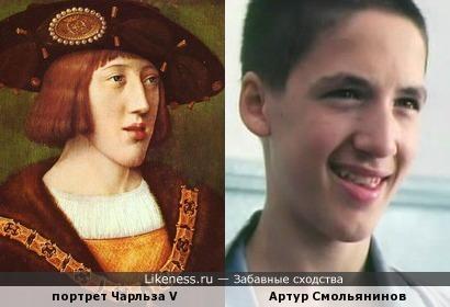 Почему-то Чарльз V напомнил мне маленького Смольянинова