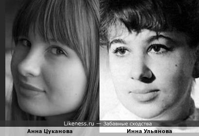 Анна Цуканова похожа не молодую Инну Ульянову