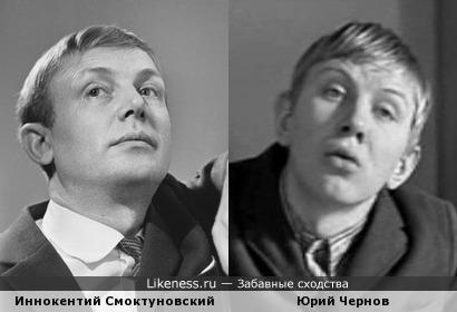 Смоктуновский и Чернов
