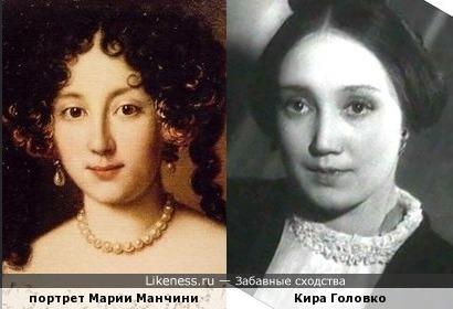 Кира Головко похожа на Марию Манчини