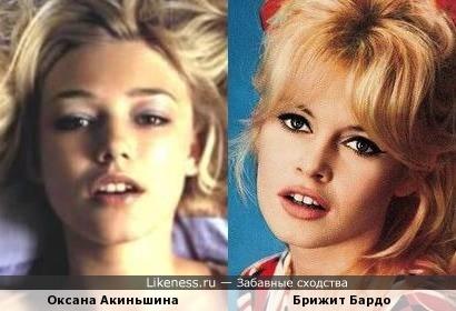 Оксана Акиньшина и Брижит Бардо
