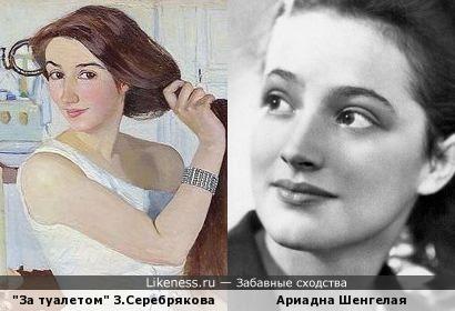 "Ариадна Шенгелая ""за туалетом"""