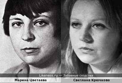 Цветаева и Крючкова...поэт и актриса