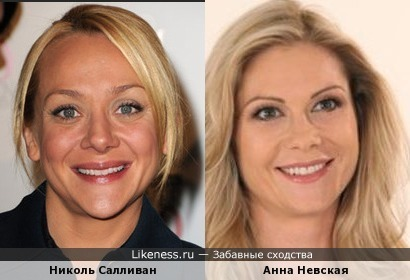 Николь Салливан и Анна Невская похожи